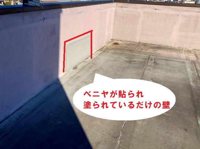 テナントビル屋上立ち上がり壁雨漏り