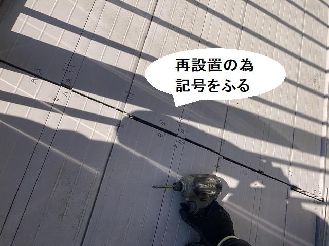 ベランダに床材に記号をふっておく