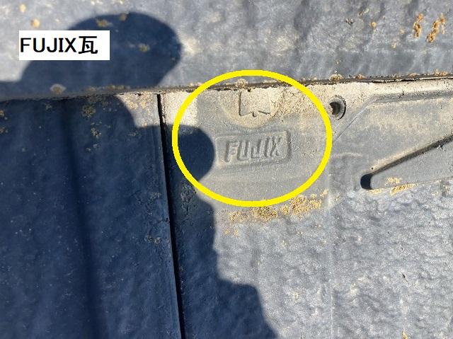 水戸市の現場の洋風瓦には、FUJIXの刻印がある