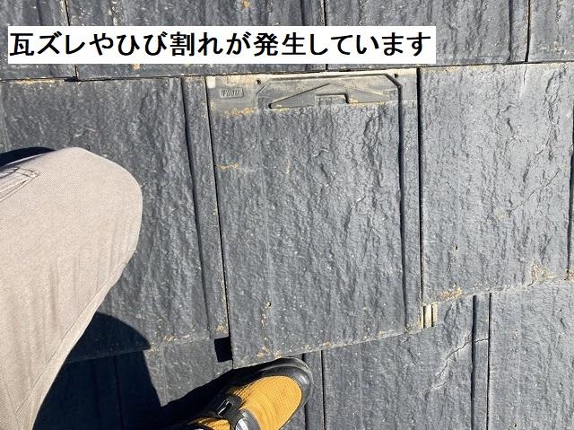 瓦ズレやひび割れが発生している水戸市のFUJIX屋根材