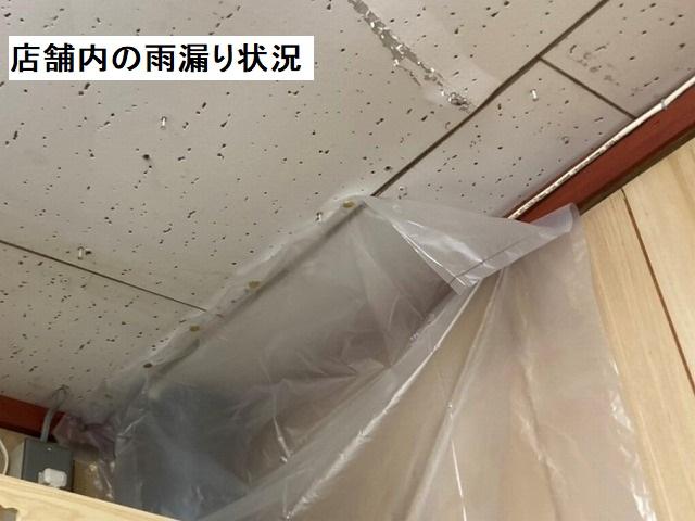 飲食店店舗内の天井の雨漏り状況