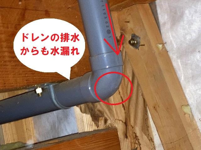 ベランダ排水管からも水漏れ