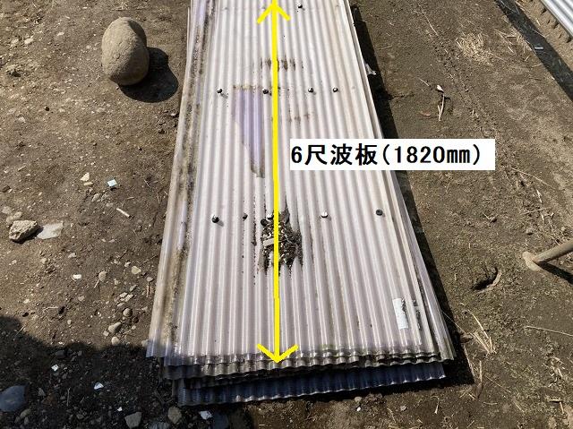 撤去されていた既存のガラスネット波板