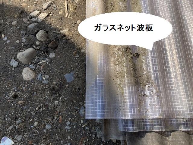 網状の物が入っているガラスネット波板