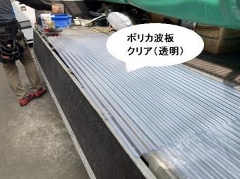 結城市の現場で使用するポリカ波板のクリア色