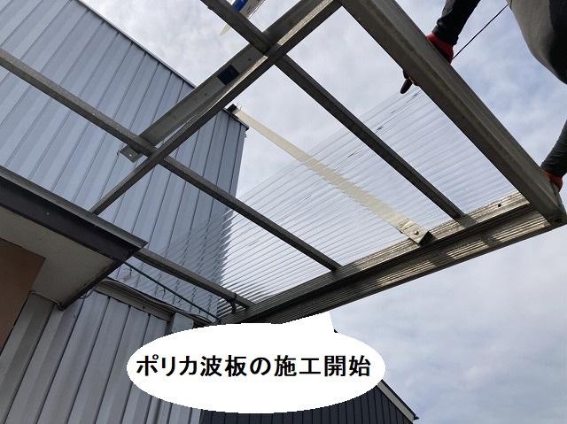 アルミ枠にポリカ波板の施工を開始