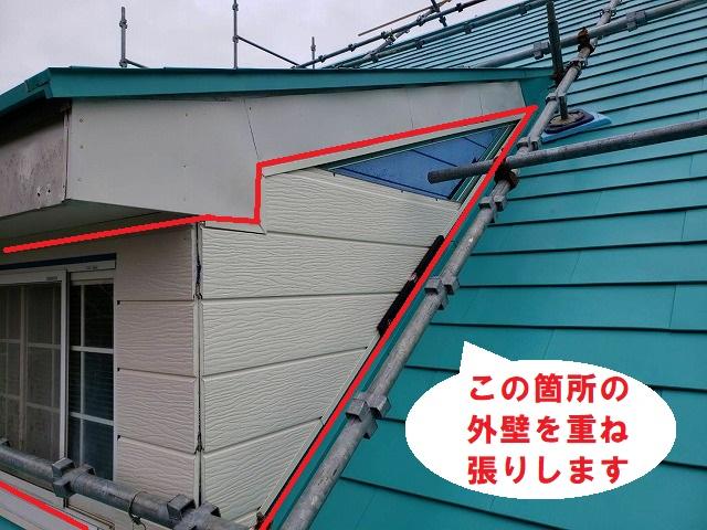 赤い線の中の外壁を重ね貼りします