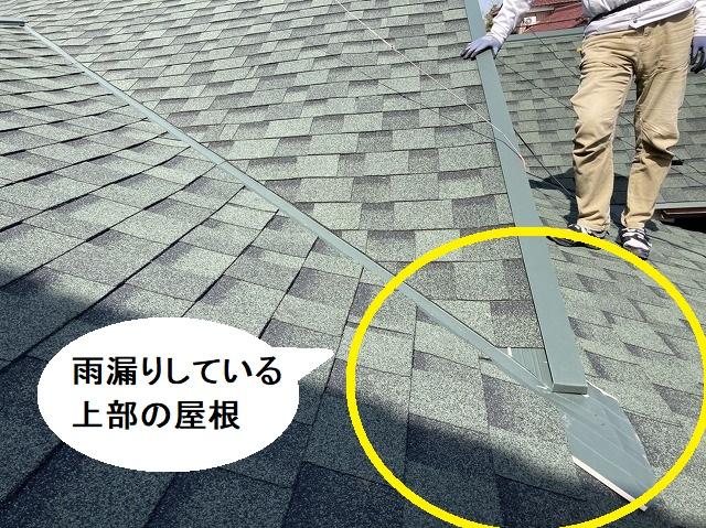雨漏りしている上部にあたる屋根