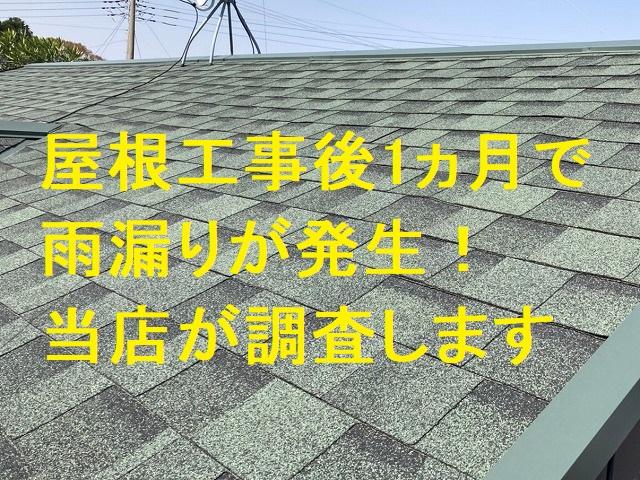 屋根工事後一か月で雨漏りが再発生した稲敷郡の屋根