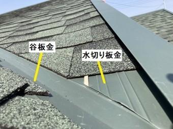アスファルトシングル葺きの屋根に設置された谷板金と水切り板金