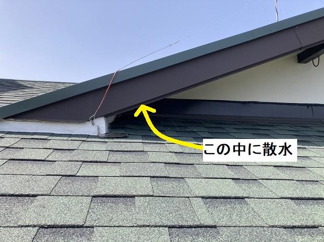 屋根の化粧くぼみ部分へ散水を行う