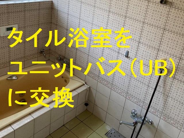 結城市でタイル浴室を解体し土間コンクリートを打ちます