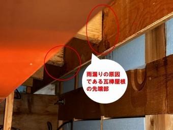 水戸市のパラペット雨漏りは散水試験実施と外壁膨れの交換工事で散水試験は雨樋を行い雨水浸入は瓦棒屋根先端の部分でした