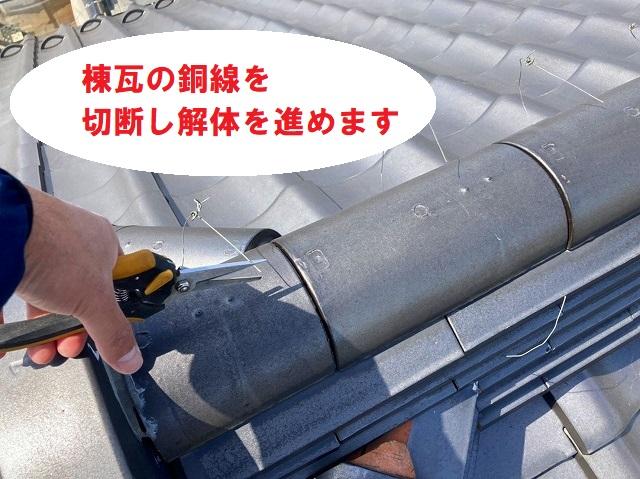 棟の取り直しはまず銅線を切断します