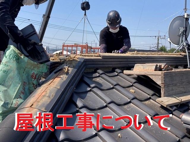 水戸市の方へ、屋根工事について