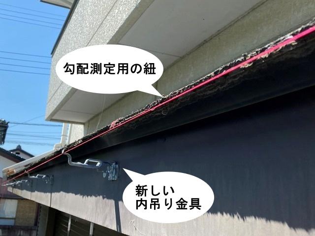 破損した雨樋補修工事勾配測定