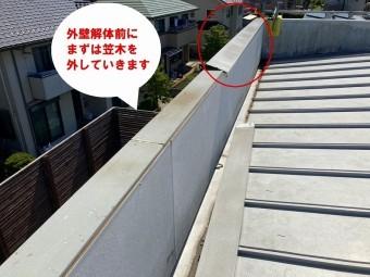 水戸市の雨漏り対策は雨樋どぶ溝カバー工事と外壁の通気工法工事で外壁解体前に笠木を外していきます