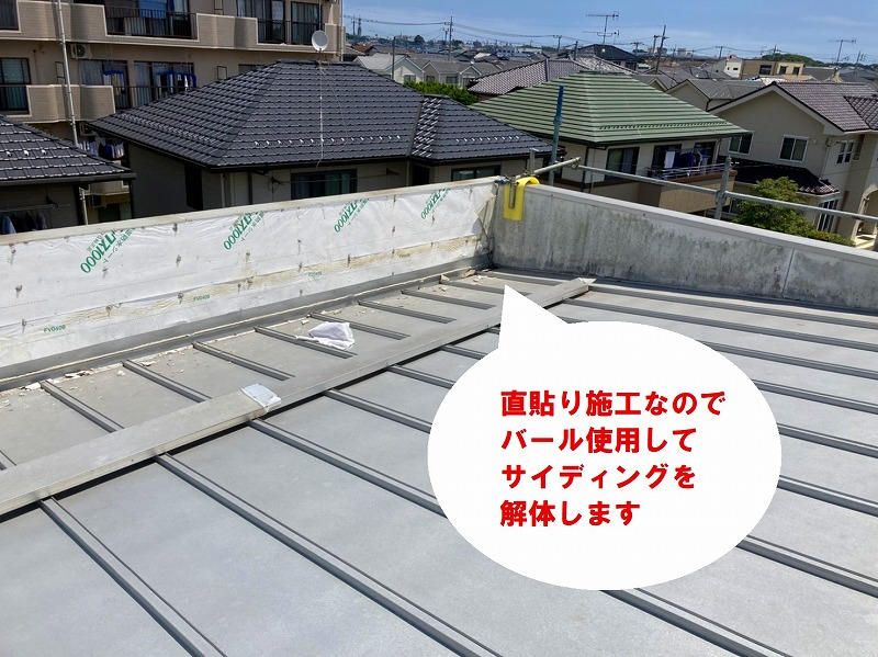 水戸市の雨漏り対策は雨樋どぶ溝カバー工事と外壁の通気工法工事で外壁解をバールを使用して解体します