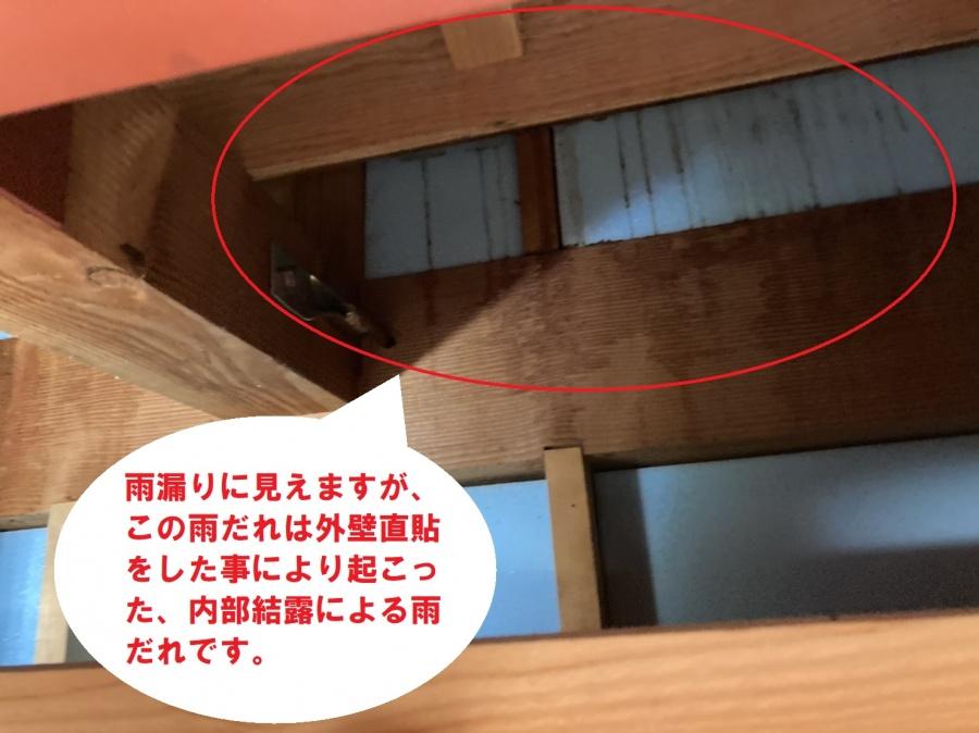 水戸市のパラペット屋根雨漏り修理はどぶ溝カバーと外壁通気工法で起こった内部結露による雨だれ