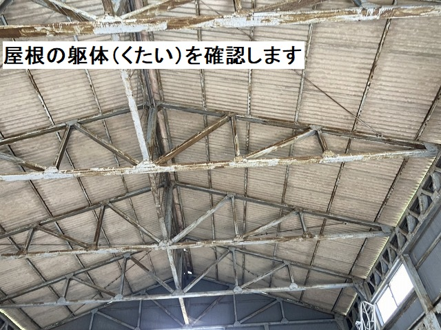 倉庫の中から屋根の下地を確認します
