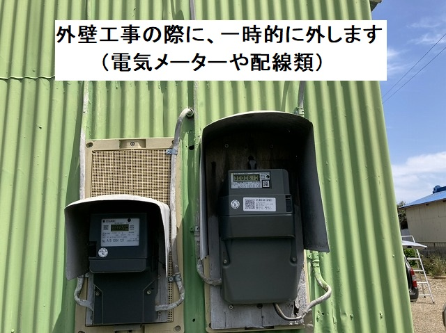 外壁工事の際に、撤去が必要になる電気メーター