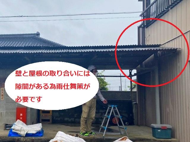 光が漏れる程の屋根と壁の隙間