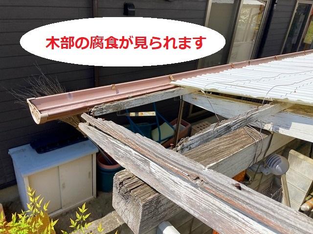 テラス屋根の1箇所は下地が木材です
