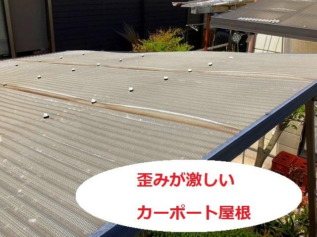 歪みが出ているカーポート屋根