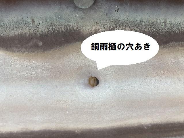 銅軒樋に穴が開いている状態