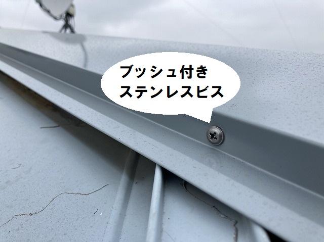 棟板金の固定具にブッシュ付きのステンレスビスを打ち込む