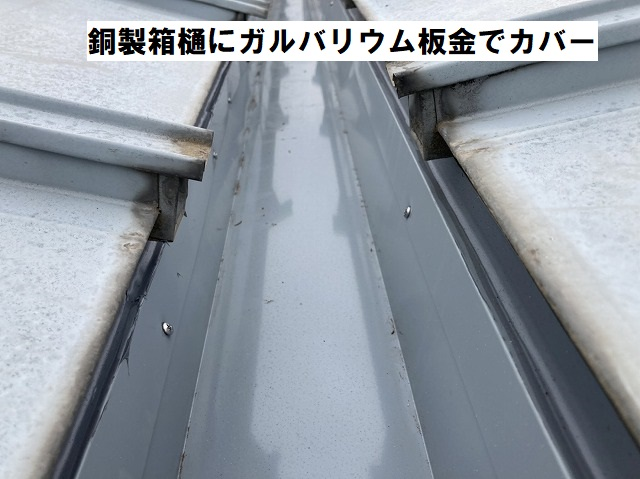 銅製箱樋にガルバリウム板金でカバー施工を施す