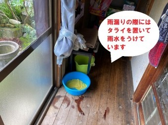 屋根からの雨漏りはタライを置いて対応