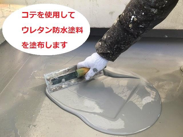 コテを使用し均一に防水塗料を流します