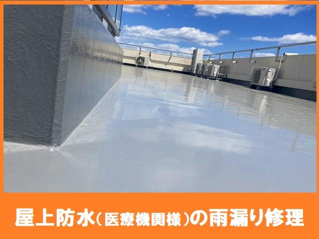 医療機関の屋上での雨漏り修理