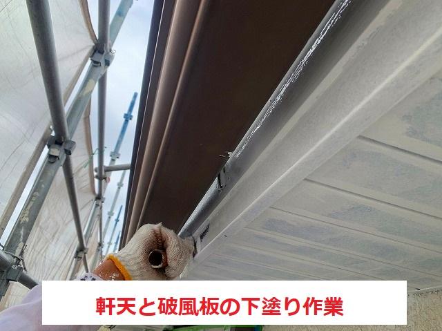 軒天と破風板の下塗り作業