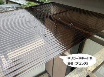 那珂市の現場で新しくアルミ製テラス枠に施工されたポリカ波板