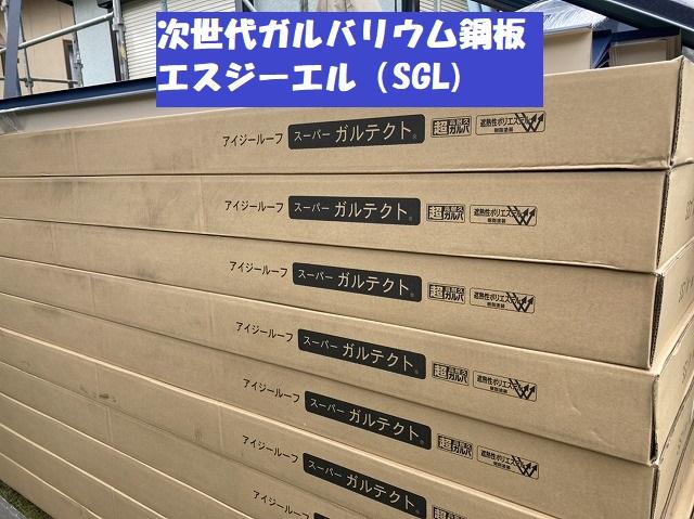 次世代ガルバリウム鋼板エスジーエル(SGL)