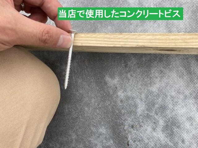 当店で使用した貫板を留めるコンクリートビス