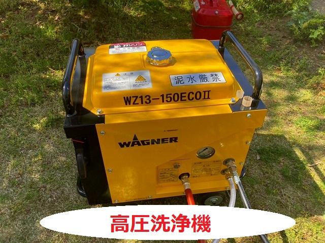 高圧洗浄に使用される洗浄機