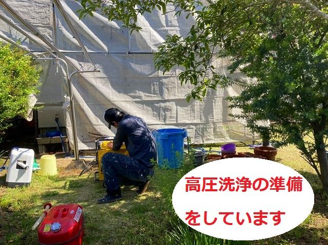 高圧洗浄の準備をする塗装職人