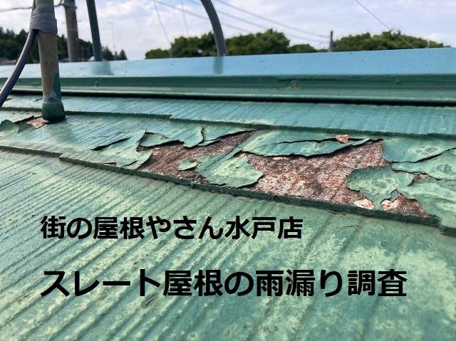 笠間市でスレート屋根からの雨漏りは棟板金から雨水が侵入