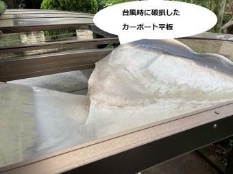 台風時に破損し折れ曲がった状態の古河市のカーポートパネル