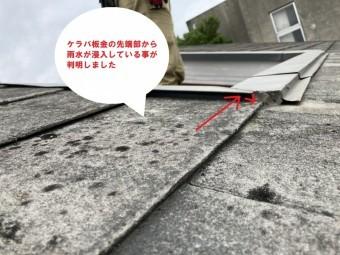 日立市のスレート屋根雨漏り調査で屋根上から判明した雨漏り箇所はケラバ板金からの雨水浸入からの雨漏りの可能性が高いです