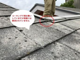 日立市のスレート屋根雨漏り調査で屋根上から判明した雨漏り箇所は以前の業者さんがコーキングで雨仕舞いをしてましたが雨漏りは解消されていません
