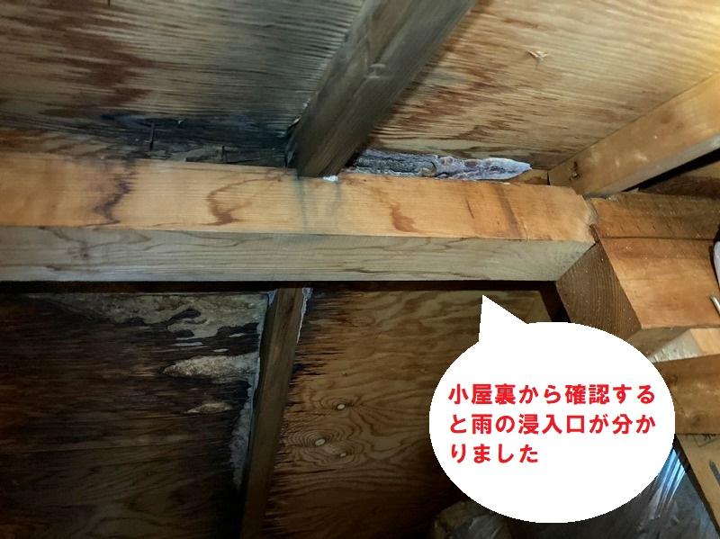 日立市のスレート屋根雨漏り調査で小屋裏調査で分かった雨漏り箇所