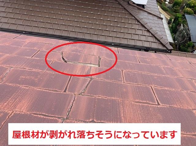 屋根材が剥がれ落ちそうになっています