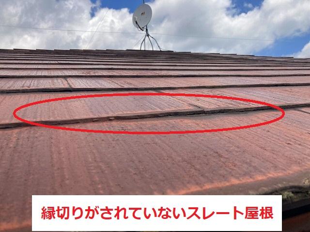スレート屋根には縁切りが施されていません