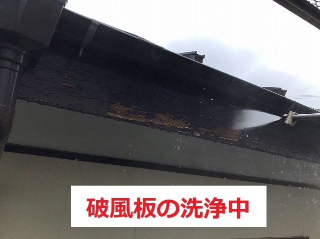 木製破風板に高圧洗浄中