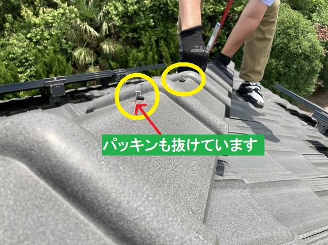 棟瓦の釘浮きは、所々パッキンも抜けています