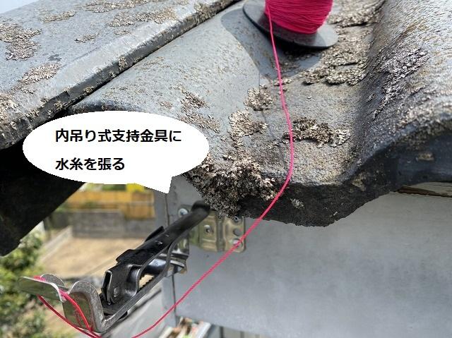南西の水上雨樋支持金具に赤い水糸をくくり付ける